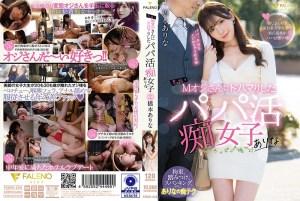 (Teks Bahasa Inggris) FSDSS-226 Mahasiswa Wanita Arina Hashimoto