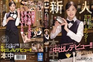 HND-986 Debut Sperma Di Vagina Setelah Seorang Teman Sekelas Yang Menjadi Aktris AV Bartender Wanita!  Remi Matsushima
