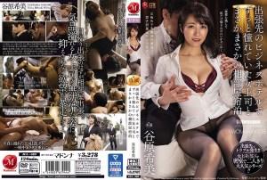 JUL-583 Nozomi Tanihara Menginap Di Kamar Bersama Dengan Bos Wanita Yang Merindukan Lodge Bisnis