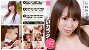 Edisi Khusus Miyuki Sakura