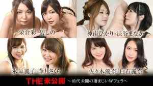 The Undisclosed: Menakjubkan Double Blowjob Shino Aoi, Aya Eikura, Hikari Kanan, Manaka Shibuya,…