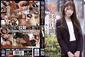 SHKD-952 Cincin ~ Rencana Kecantikan Edisi OL Himari Kinoshita