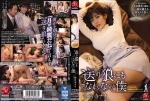 (Tanpa Sensor Bocor) JUL-637 Aku Tidak Bisa Menjadi Okuri-inu Nao Jinguji