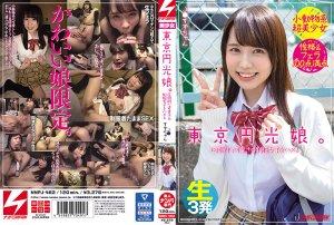 NNPJ-462 Tokyo Enko Musume.  Gadis Kecil Hewan Tremendous Cantik Yang Meniduri Gadis Seragam yang Sangat Lucu