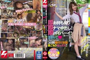 NNPJ-470 Rok Mini Enko Gal Nampa!  Segera Take Away Dan Segera Vagina Cum Shot!  !!  Ichika Matsumoto