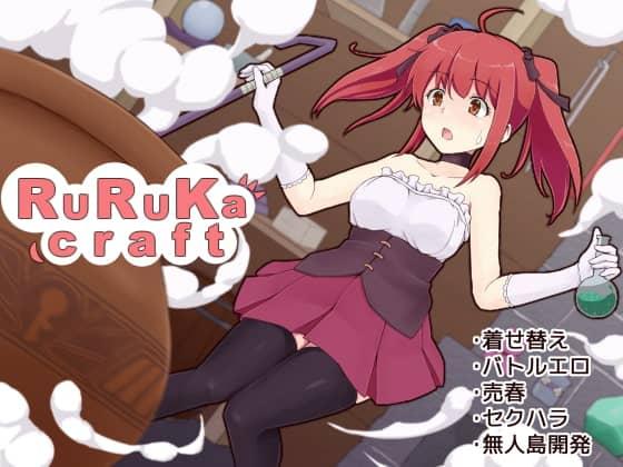 [くろごまソフト]ruruka craft-1.04