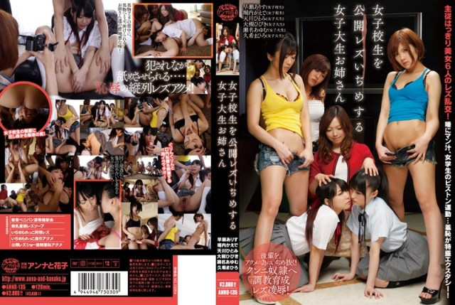 annd135 cover