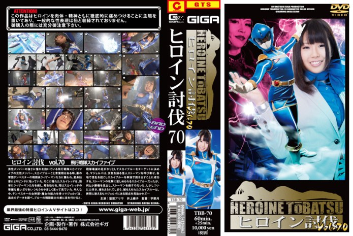 TBB-70 Heroine Subjugation Vol.70