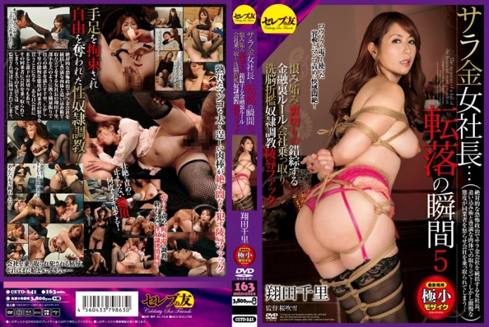 CETD-241 Brainwashing Takeover Sara Gold Woman President ... Financial Back Rules Company That Moment To 5 Grudge Envy Complication Of Betrayal Of Fall Chastisement Slave Torture Rape Fuck Chisato Shoda