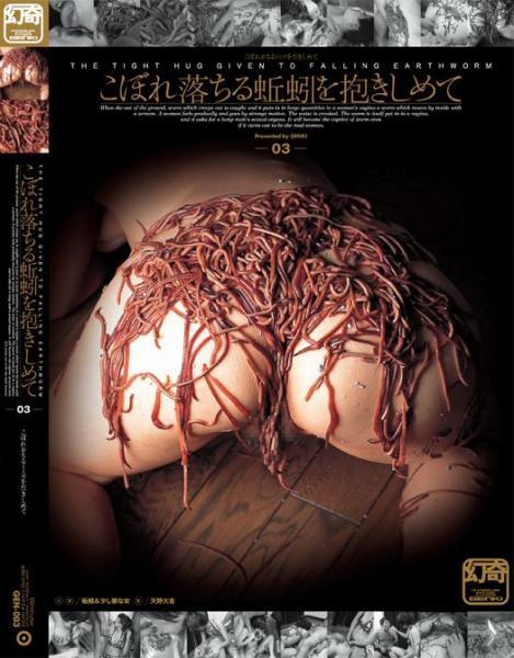 [DGEN003] こぼれ落ちる蚯蚓を抱きしめて