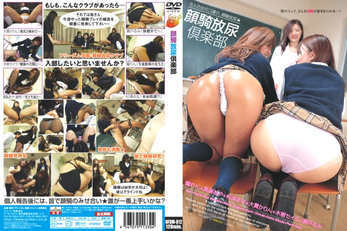 NFDM-012: After School Facesitting and Pissing Club [Ren Hitomi]