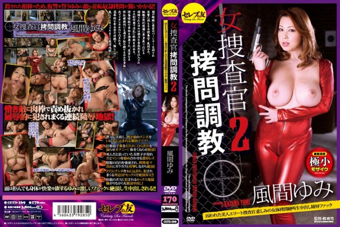[CETD-169] Investigator Tortured and Trained 2