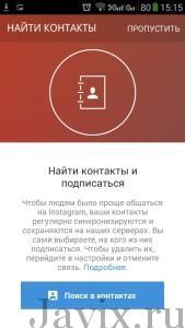 Как зарегитстрироваться в инстаграме через телефон?