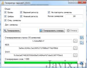 Генератор паролей, скачать бесплатно на русском.