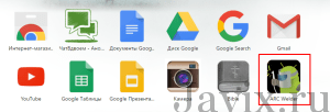 Список приложений Google Chrome javix.ru