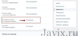 Как скрыть друзей Вконтакте в новой версии? javix.ru