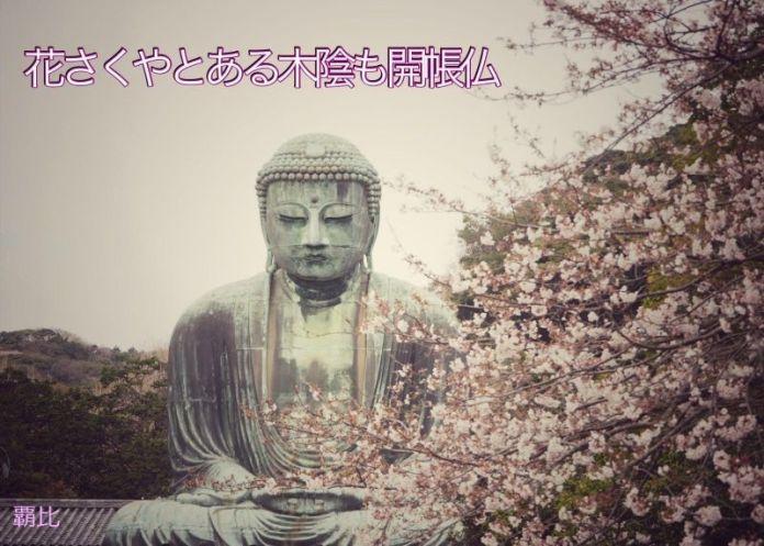 Buda de Kamakura