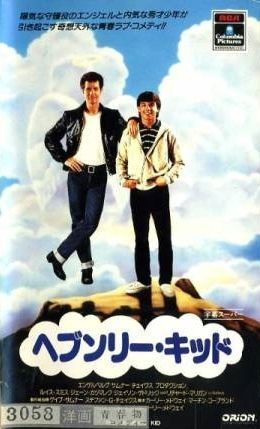 "Cartel de ""Chico Celestial"" (""Heavenly Kid"", 1985)"