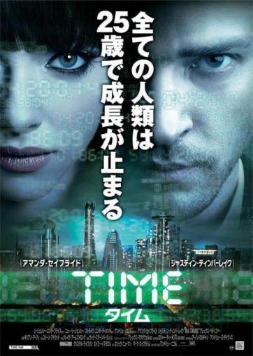 """Cartel de """"In Time"""" (2011)"""