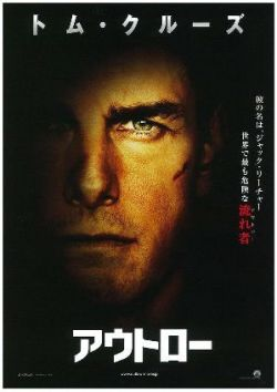 "Cartel de ""Jack Reacher"" (2012)"