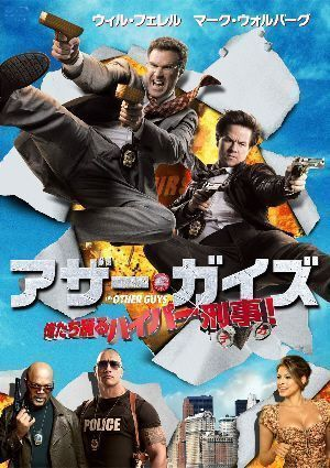 "Cartel de ""Los Otros Dos"" (""The Other Guys"", 2010) con Will Ferrell y Mark Wahlberg"