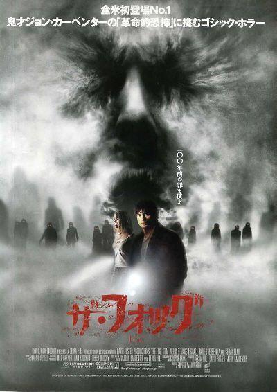 """Cartel de """"Terror en la Niebla"""" (""""The Fog"""", 2005)"""
