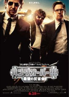 "Cartel de ""R3sacón"" (""The Hangover Part III"")"