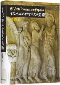 El Arte Románico Español. Edición en japonés