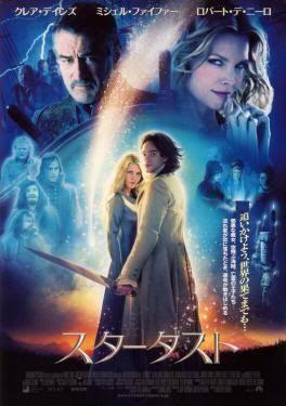 "Cartel japonés de ""Stardust, el misterio de la estrella"" (Stardust, 2007)"