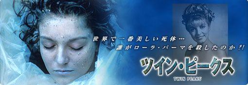 Twin Peaks: edición especial en Blu-Ray
