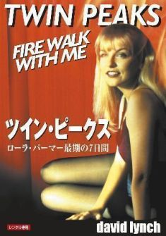 "Cartel de ""Twin Peaks: Fuego Camina Conmigo"" (""Twin Peaks: Fire Walk With Me"", 1992)"