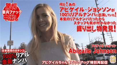 Kin8tengoku-1650-The-staff-did-not-notice-Excavation-Special-Edition-Abigail-Johnson