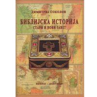 Biblijska istorija - D. Sokolov - Javor izdavastvo - Za svakoga po nesto