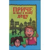 Priče za malu i veliku decu - Javor izdavastvo - Za svakoga po nesto