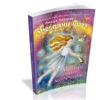 Zvezdani prah 1 - Magija pod sjajem mesečine - Linda Čapman - Javor izdavastvo