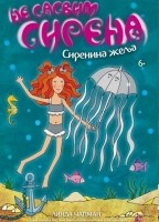 Ne sasvim sirena - Sirenina želja - Linda Čapman - Javor izdavastvo