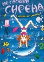 Ne sasvim sirena Sirenini trikovi - Linda Čapman - Javor izdavastvo
