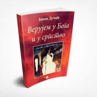 Verujem u Boga i u srpstvo - Jovan Dučić