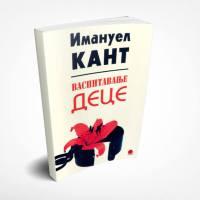 Vaspitavanje dece - Imanuel Kant - Javor izdavastvo