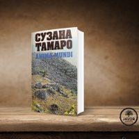 Anima mundi - Suzana Tamaro