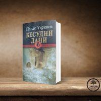 Besudni dani - Pavle Ugrinov