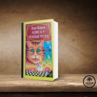 Alisa u zemlji čuda - Luis Karol