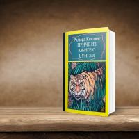 Priče iz knjige o džungli - Radjard Kipling