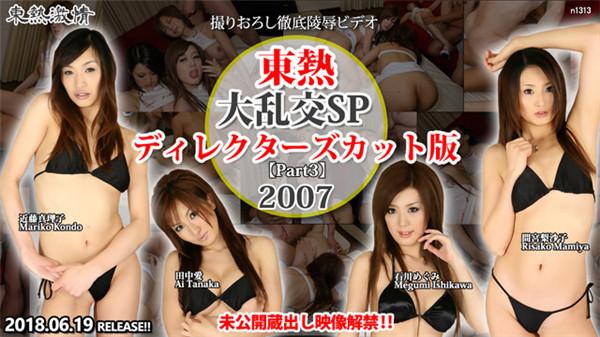 [Tokyo_Hot-n1313] 東京熱 大亂交SP2007ディレクターズカット版 part3 — JAVpage.cc
