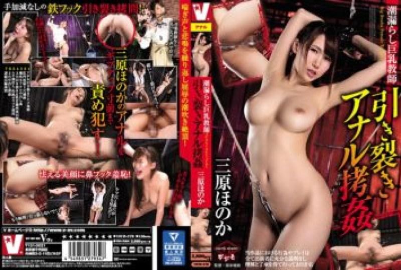 VICD-378 Tide Leakage Big Breasts Teacher Tears Anal Torture Mihara Honoka