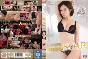 SSIS-027
