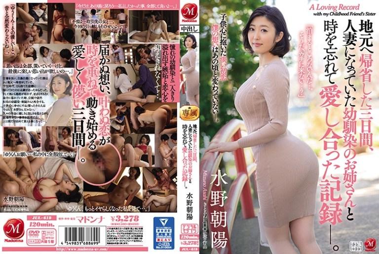 JAV Subtitle Indo JUL-619 | Bertemu Dengan Teman Masa Kecil – Asahi Mizuno