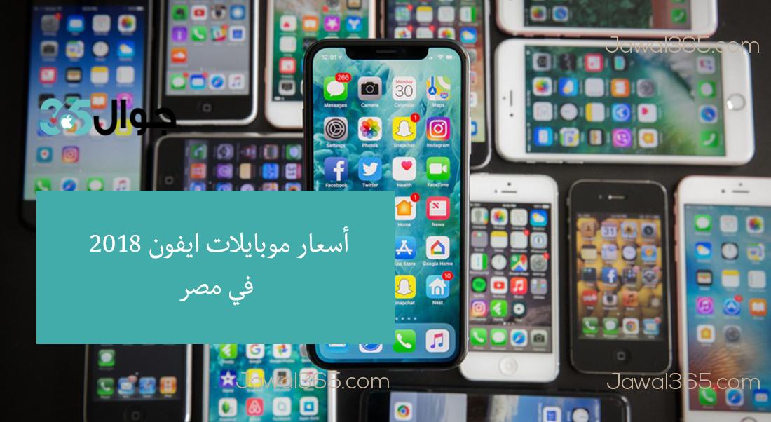 أسعار موبايلات ايفون 2019 في مصر
