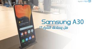 مراجعة وسعر هاتف Samsung A30