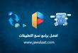 برنامج نسخ التطبيقات